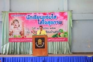 โรงเรียนบ้านสารภีดำเนินกิจกรรมโครงการนักเรียนแจ่มใส-ใส่ใจสุขภาพ ประจำปี 2562