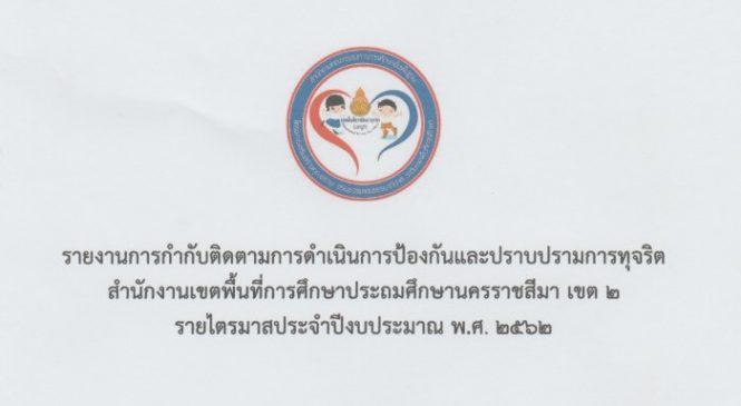 รายงานการกำกับติดตามการดำเนินการป้องกันและปราบปรามการทุจริตฯ รายไตรมาส ปี 2562