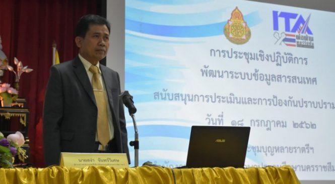 62-07-18 การประชุมเชิงปฏิบัติการพัฒนาระบบข้อมูลสารสนเทศ รุ่น 2