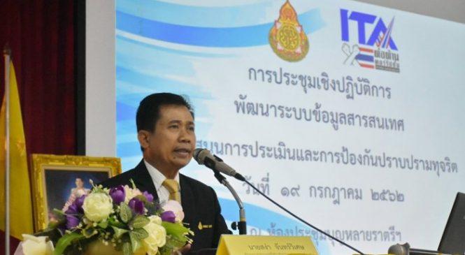 62-07-19 การประชุมเชิงปฏิบัติการพัฒนาระบบข้อมูลสารสนเทศ รุ่น 3