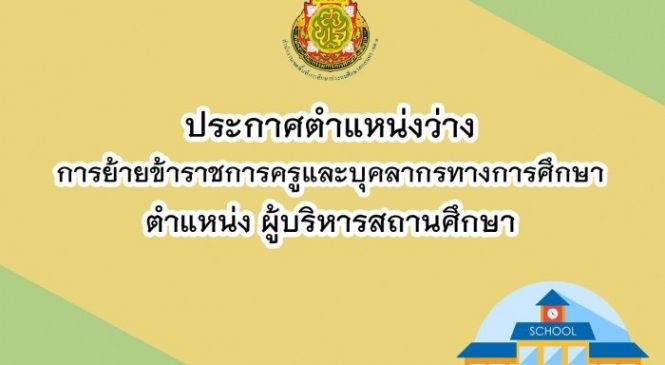 ประกาศตำแหน่งว่าง การย้ายข้าราชการครูฯ ตำแหน่งผู้บริหารสถานศึกษา สังกัด สพป.นครราชสีมา เขต 2