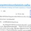 ขอเชิญชวนสมัครเป็นสมาชิกชุมนุมสหกรณ์ออมทรัพย์แห่งประเทศไทย จำกัด (ช.ส.อ.)