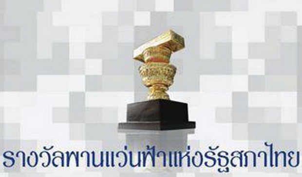 ข่าวประกวด : การประกวดวรรณกรรมรางวัลพานแว่นฟ้า ประจำปี 2563