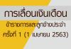 การเลื่อนเงินเดือนข้าราชการครูและบุคลากรทางการศึกษา ครั้งที่ 1 ( เมษายน 2563)