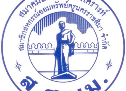 ข่าวการประชุม : การประชุมใหญ่สามัญประจำปี 2562 และเลือกตั้งคณะกรรมการดำเนินการสมาคม ชุดที่ 11 (สส.นม.)