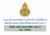 ประกาศประมวลจริยธรรมเกี่ยวกับการปฏิบัติงานเพื่อป้องกันผลประโยชน์ทับซ้อนของข้าราชการฯ พ.ศ. 2563