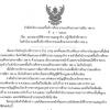 คำสั่งมอบหมายให้ข้าราชการและลูกจ้าง ปฏิบัติหน้าที่ราชการใน สพป.นครราชสีมา เขต 2