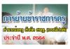 การย้ายข้าราชการครูและบุคลากรทางการศึกษา ตำแหน่งครู สำกัดสำนักงานคณะกรรมการการศึกษาขั้นพื้นฐาน (กรณีปกติ ) ปี พ.ศ.2564